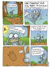 Animalies page15
