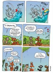 Animalies page23