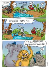 Animalies page24
