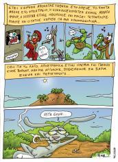 Animalies page30